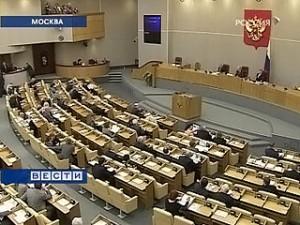 Государственная Дума России.