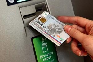 Национальная платежная система