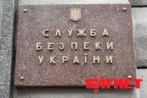 Служба безопастности Украины