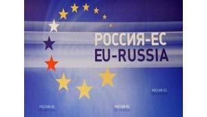Российско-европейские отношения