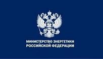 Министерство энергетики России