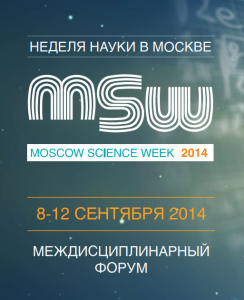 Междисциплинарный научный форум MSW 2014