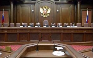 Объединенный Верховный суд России