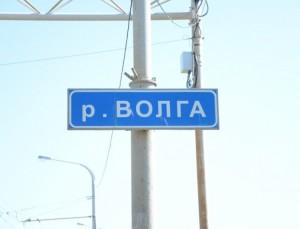 Указатель пути на мост через Волгу в Костроме