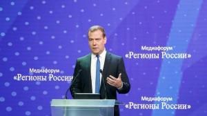 Дмитрий Медведев принял участие в медиафоруме «Регионы России»