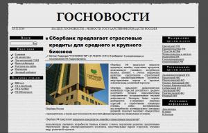 Реклама ОАО Сбербанк России