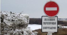 Ледовая переправа запрещена