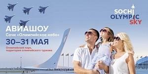 Авиашоу «Олимпийское небо»