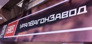 Новости ВПК России: Суд освободил Уралвагонзавод от ареста счетов