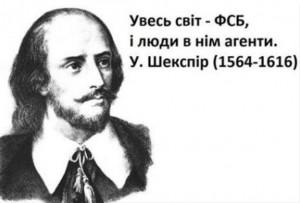 У. Шекспiр