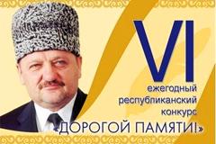 Дань уважения: В Чечне начался конкурс «Дорогой памяти», посвященный деятельности Ахмата-Хаджи Кадырова