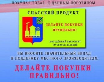 "Акция ""Приморский продукт"""