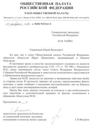 Письмо Юрию Чайке