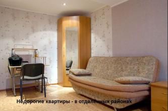 Недорогие квартиры - в отдалённых районах.