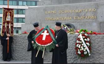 3 марта День освобождения Болгарии.