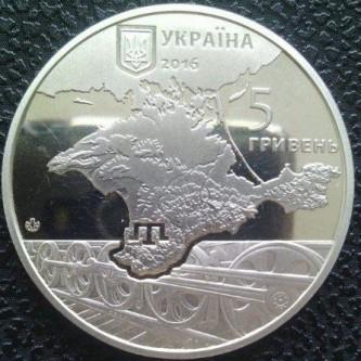 Крым на украинской монете