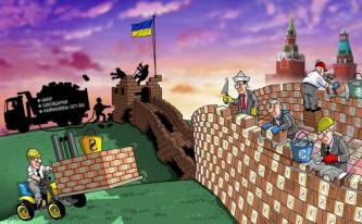 Великая украинская стена и европейский вал