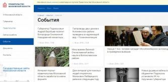 Сайт правительства Подмосковья