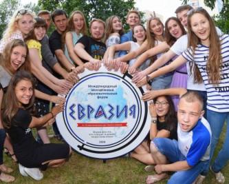 Оренбургский молодежный форум 2016