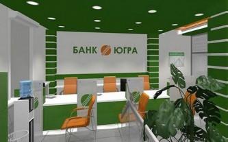 """Офис Банка """"Югра"""""""