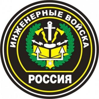 Инженерные войска ВС РФ