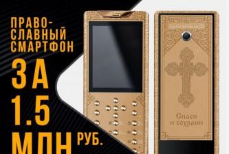 Православный телефон