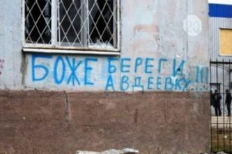 Авдеевка, Донбасс