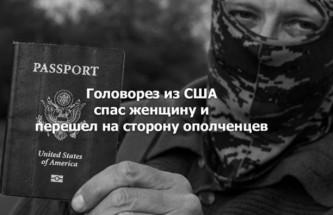Каратель АТО из США перешел на сторону ДНР
