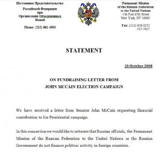 Письмо Маккейна