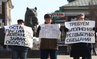 Митинг за отставку Левченко