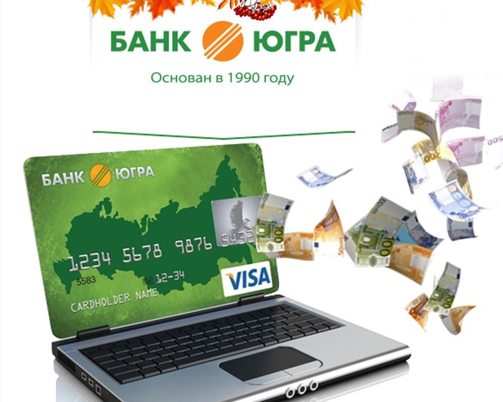 Банк югра онлайн регистрация