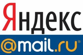Яндекс и Мэйл.ру