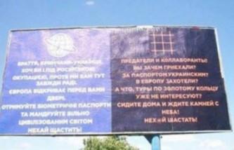 Обращение украинцев к крымчанам