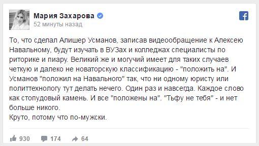 Фейсбук Марии Захаровой 1