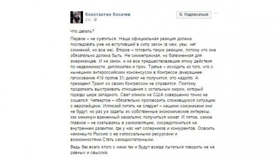 Константин Косачев 4