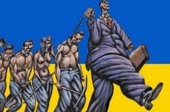Украинские рабы