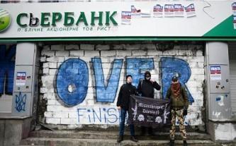 Офис Сбербанка на Украине
