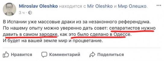 Совет украинца