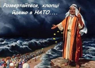 Моисей повел украинцев по миру