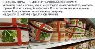 """""""Миротворец"""" рекламирует """"Рошен"""""""