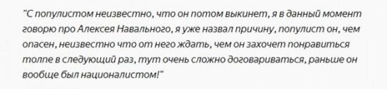 Навальный 5