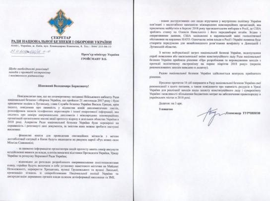 Письмо Турчинова