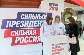 Сбор подписей в поддержку Путина