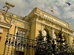 Центральный Банк Российской Федерации