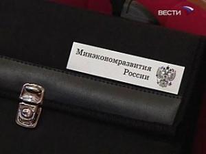 Министерство экономического развития России