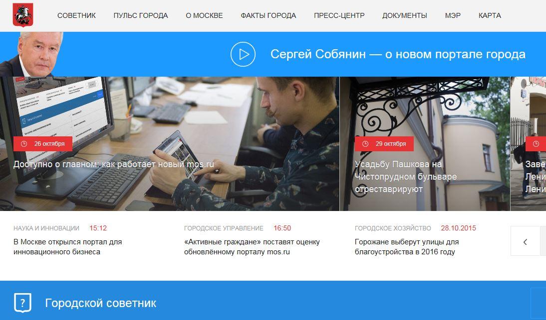 Новый портал Москвы