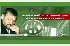 Фонд имени Героя России А.-Х. Кадырова