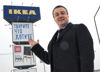 Пономарев и ИКЕА