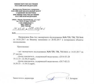 Скриншот письма Центра судебной экспертизы