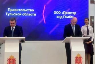 «Проктер энд Гэмбл» увеличивает инвестиции в Тульскую область